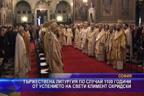 Тържествена литургия по случай 1100 години от успението на свети Климент Охридски