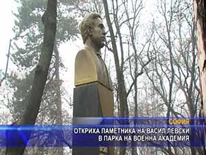 Откриха паметника на Васил Левски в парка на Военна академия