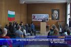"""Отчетно-изборно събрание на движение """"БГ Патриот"""""""