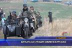 Битката за Страцин оживя в Бургаско