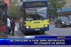 Ще закъсват и тази зима автобусите по улиците на Варна