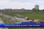 """Борцови легенди в готовност да защитят стадион """"Черноморец"""""""