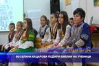 Веселина Кацарова подари библии на ученици