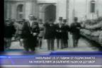 Навършват се 97 години от подписването на унизителния Ньойски договор