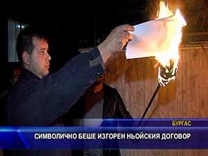 Символично беше изгорен Ньойския договор