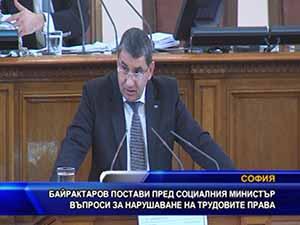 Байрактаров постави пред социалния министър въпроси за нарушаване на трудовите права