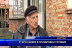 Старец живее в примитивни условия