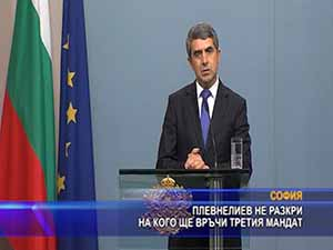 Плевнелиев не разкри на кого ще връчи третия мандат