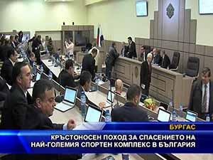 Кръстоносен поход за спасението на най-големия спортен комплекс в България