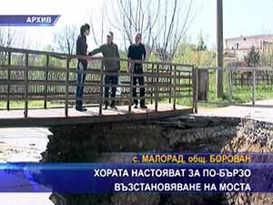 Хората настояват за по-бързо възстановяване на моста