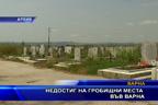 Недостиг на гробищни места във Варна