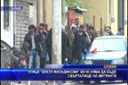 """Улица """"Братя Миладинови"""" вече няма да бъде свърталище на мигранти"""