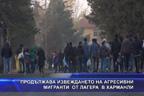 Продължава извеждането на агресивни мигранти от лагера в Харманли