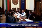 Разногласия в общински съвет - Плевен за графика на постоянните комисии