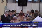 ДАИ да контролира нерегламентираните таксита във Варна