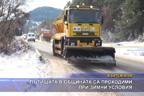 Пътищата в общината са проходими при зимни условия