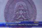 560 години от гибелта на Янош Хуняди
