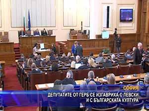Депутатите от ГЕРБ се изгавриха с Левски и с българската култура