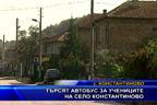 Търсят автобус за учениците на село Константиново