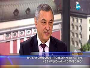 Валери Симеонов: Поведението на ГЕРБ не е национално отговорно