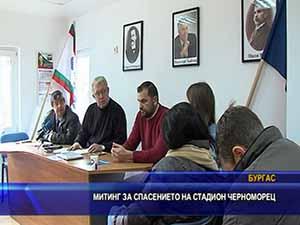 Митинг за спасението на стадион Черноморец