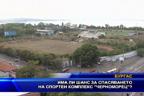 """Има ли шанс за спасяването на спортен комплекс """"Черноморец""""?"""