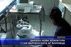 Дариха нова апаратура на варненската АГ болница