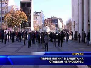 Първи митинг в защита на стадион Черноморец