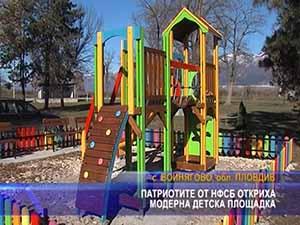 Патриотите от НФСБ откриха модерна детска площадка