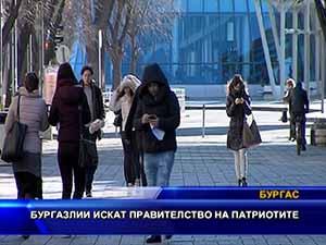 Бургазлии искат правителство на патриотите