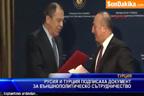 Русия и Турция подписаха документ за външнополитическо сътрудничество