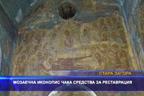 Мозаечна иконопис чака средства за реставрация