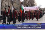Празнично шествие на абсолвенти в навечерието на 8-ми декември