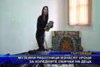 Музейни работници изнасят уроци за коледните обичаи на деца