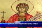 Църквата почита великомъченица Варвара