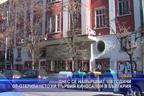 Днес се навършват 108 години от откриването на първия киносалон в България