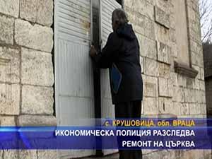 Икономическа полиция разследва ремонт на църква