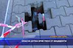 Опасна дупка крие риск от инциденти