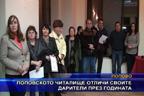 Поповското читалище отличи своите дарители през годината