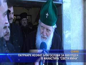 """Патриарх Неофит благослови за Никулден в манастира """"Свети Мина"""""""