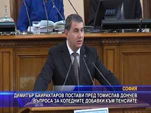 Димитър Байрактаров постави въпроса за коледните добавки към пенсиите
