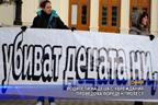 Родители на деца с увреждания проведоха пореден протест
