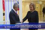Продължава посещението в Русия на турска делегация начело с Бинали Йълдъръм