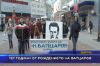 107 години от рождението на Вапцаров