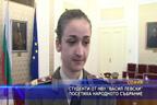 """Студенти от НБУ """"Васил Левски"""" посетиха народното събрание"""
