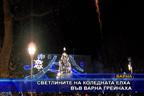 Светлините на коледната елха във Варна грейнаха