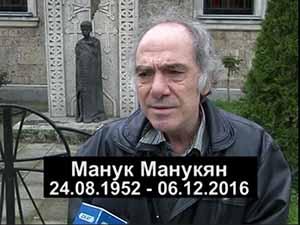 Почина Манук Манукян