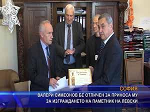 Валери Симеонов бе отличен за приноса му за изграждането на паметник на Левски