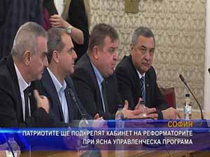 Патриотите ще подкрепят кабинет на реформаторите при ясна управленческа програма