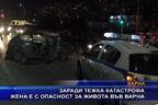 Заради тежка катастрофа жена е с опасност за живота във Варна